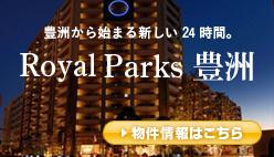 Royal Park豊洲